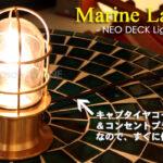 電気工事不要。時間の経過を楽しめる本格的な真鍮マリンランプ。